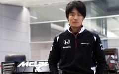 【F1】松下信治、マクラーレン・ホンダのテスト兼開発ドライバーに就任 画像
