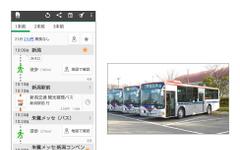ナビタイム、対応バス路線に新潟交通を追加 画像