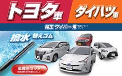 カーメイト フラットワイパー用撥水替えゴム、トヨタ・ダイハツ車用を発売 画像