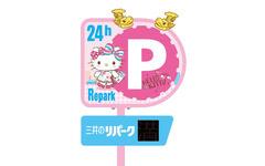 三井のリパーク×ハローキティ、コラボ駐車場…浅草につづき、名古屋にも誕生 画像