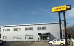 日本キャタピラー、カスタマイズ部門子会社を神奈川支店敷地内に移転 画像