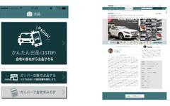 ガリバー、中古車個人売買アプリ「クルマジロ」をリニューアル…かんたん出品機能を追加 画像