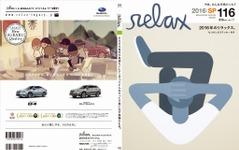 カルチャー誌「relax」、スバル協力のもと10年ぶりに特別復刊…2月25日発売 画像