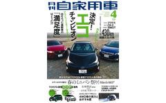 最新車ガチンコ燃費バトル…月刊自家用車 2016年4月号 画像