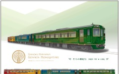 JR四国、土讃線の新観光列車は『四国まんなか千年ものがたり』…来年4月から運行 画像