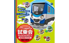 大阪市交通局、ニュートラム新型車両の試乗会…3月30日 画像