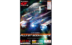 【SUPER GT 第2戦】富士GT500kmレース、前売りチケット発売開始 画像