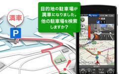 カーナビタイム、音声で目的地駐車場の満車を知らせる新機能を追加 画像