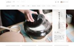 伝統工芸品職人の至極の技・作品を集めた交流サイトが始動 画像