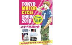 【東京モーターサイクルショー16】BDS、漫画GTOとコラボ出展…Z2展示など 画像