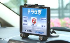 カーメイト、安全運転支援アプリの共同開発で大分県警から感謝状 画像