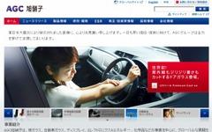AGC旭硝子、蘇州市の生産子会社名を変更…中国・自動車用ガラス事業の一体運営加速 画像