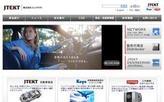 ジェイテクト、トヨタ自動車の須藤副社長の代表取締役会長就任を内定 画像