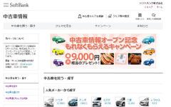 ガリバーとソフトバンク、ホームページで中古車購入・買取サービスを提供開始 画像