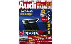 A4、Q7、RS3、アウディ最新モデル全方位…アウディマガジン2016 画像