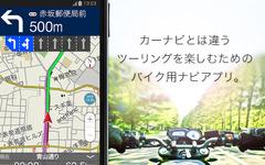 【東京モーターサイクルショー16】ナビタイム、レンタル819とコラボ出展…ツーリングをもっと手軽に 画像