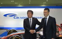 【F1】カルソニックカンセイがマクラーレンのオフィシャルサプライヤーに…開発初期からの密接連携で勝利を 画像