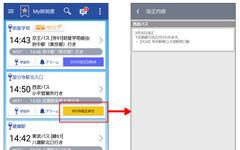 バスNAVITIME、時刻表改正情報の表示機能を追加 画像