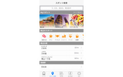 Yahoo!乗換案内、iOS版をリニューアル…スポット検索機能を追加 画像