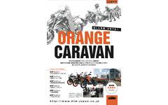 KTMロードモデル試乗会「オレンジキャラバン」、4月3日より全国6会場で開催…広島初開催 画像