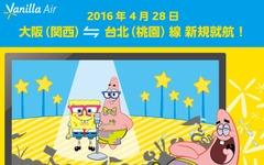 LCCバニラエア、大阪=台北線を開設へ…4月27日から 画像