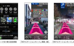 Android向けカーナビタイム、ARナビゲーションモードを追加 画像