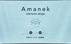 3月からプレ放送スタート、ドライバー向け放送局「アマネク」その特徴と展望は 画像