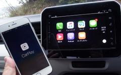 スズキ イグニス で国内メーカー初標準化したApple CarPlay 車載器、その使い勝手はいかに 画像