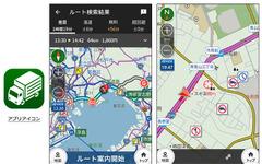 ナビタイム、日本初のトラック専用カーナビアプリを提供開始 画像
