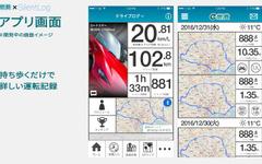 【ATTT16】イードとレイ・フロンティア、e燃費 次期バージョンを共同開発 画像