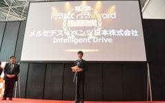 【ATTT16】メルセデスベンツの「インテリジェント ドライブ」、ATTTアワード最優秀賞受賞 画像