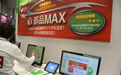 【IAAE16】ブロードリーフ、「部品MAX」を初公開…品番がわからなくても検索可能 画像
