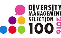 デンソー、新・ダイバーシティ経営企業100選に選定…女性活躍と障がい者雇用を推進 画像