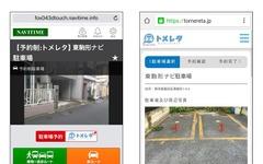 NAVITIME、駐車場予約サービス「トメレタ」とサービス連携 画像