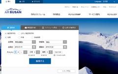 韓国LCCエアプサン、グアム3人旅がお得になるキャンペーンを開始…30日16時まで 画像