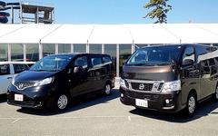 日産の小型商用車、グローバル展開モデルが大磯にズラリ …「コア事業に成長」 画像