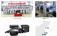 ケーヒン、中国新工場が自動車用新型空調ユニットの量産を開始 画像