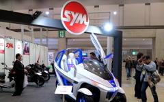 【東京モーターサイクルショー16】SYMが電動3輪モビリティのコンセプトを出展 画像