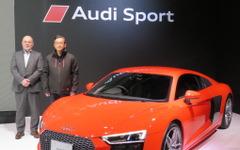 アウディ ジャパン、サブブランド「Audi Sport」導入を発表…Audi Sport Storeも展開 画像