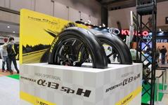 【東京モーターサイクルショー16】ダンロップ、250ccワンメイクでの存在感…4月開催JP250クラス参戦も 画像