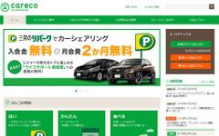 カレコ・カーシェアリング、個人会員の入会金を無料化…ミドルカーの距離料金も値下げ 画像