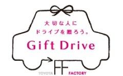 大切な人にドライブを贈る 12月27日まで 画像