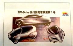 シムドライブEV、先行開発車事業…34社参加でスタート 画像