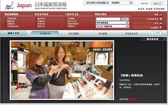 インクリメントP、多言語MapFan onPageに中国語簡体字を採用 画像
