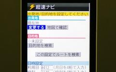 【ケータイナビガイド '10】侮れない声優ナビの威力…超速ナビ MAPLUS インプレ後編 画像