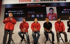 【東京オートサロン11】トヨタ、LFAでニュル24時間参戦を発表 画像