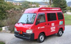 【新聞ウォッチ】ゼロスポーツ破産の波紋、引き金の日本郵政は反論 画像