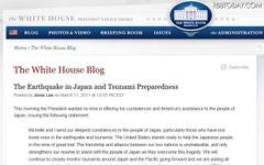 【東日本大地震】日本の人々を支援する…米オバマ大統領が声明 画像