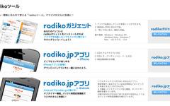 【東日本大地震】radiko、エリア制限解除…当面全国で聴取可能に 画像