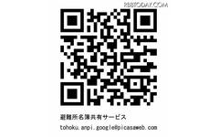 【東日本大地震】グーグル、避難所名簿共有サービス開始 画像